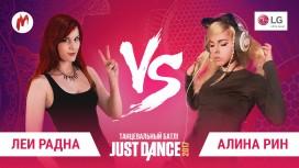 К танцу готовы: расписание четвертьфинальных батлов турнира Игромании по Just Dance