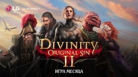 Последняя возможность выиграть монитор в разделе «Игра месяца» по Divinity: Original Sin 2!
