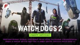 Мы рассказали об уличном искусстве в Watch Dogs2