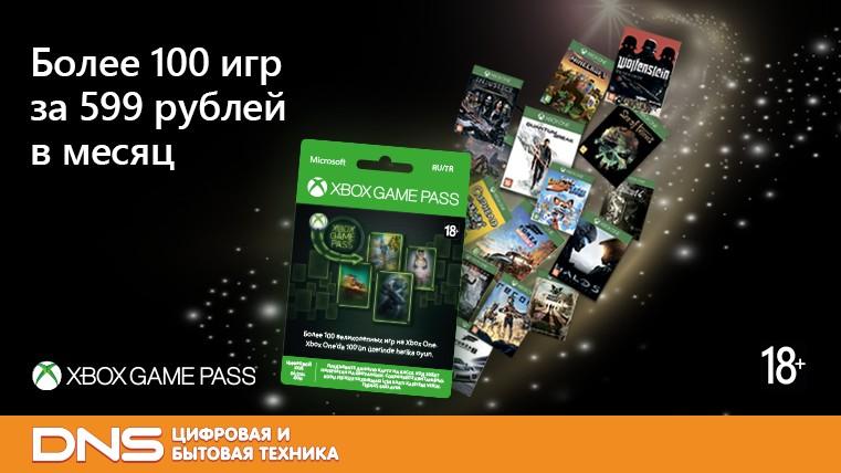 DNS и Xbox Game Pass: более ста игр за 599 рублей в месяц