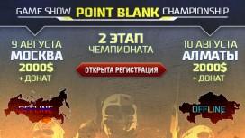 Открыта регистрация на следующий этап Game Show PB ChampionShip