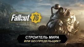 Созидать или испепелять? Узнайте, кем вы станете в Fallout 76