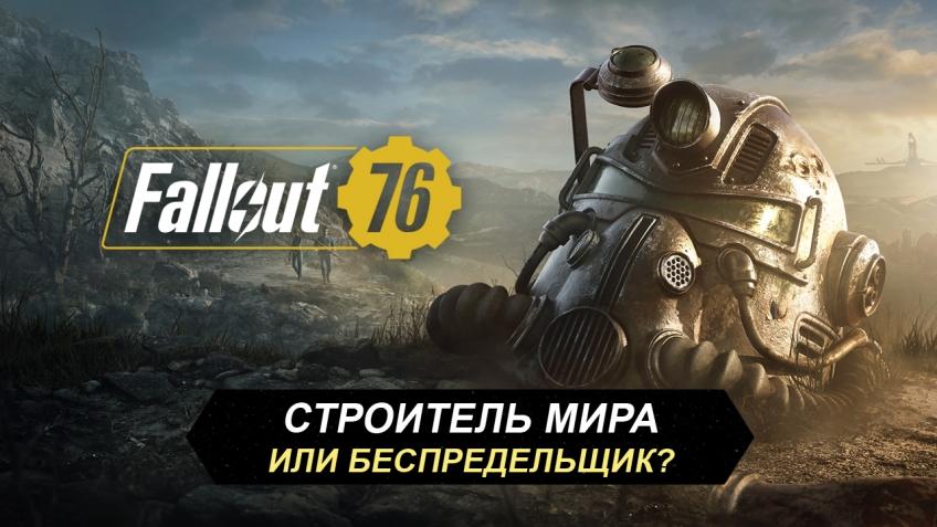 Созидать или испепелять? Узнайте, кем вы станете в Fallout 76!