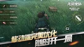 Tencent берётся за разработку своего варианта «Королевской битвы»