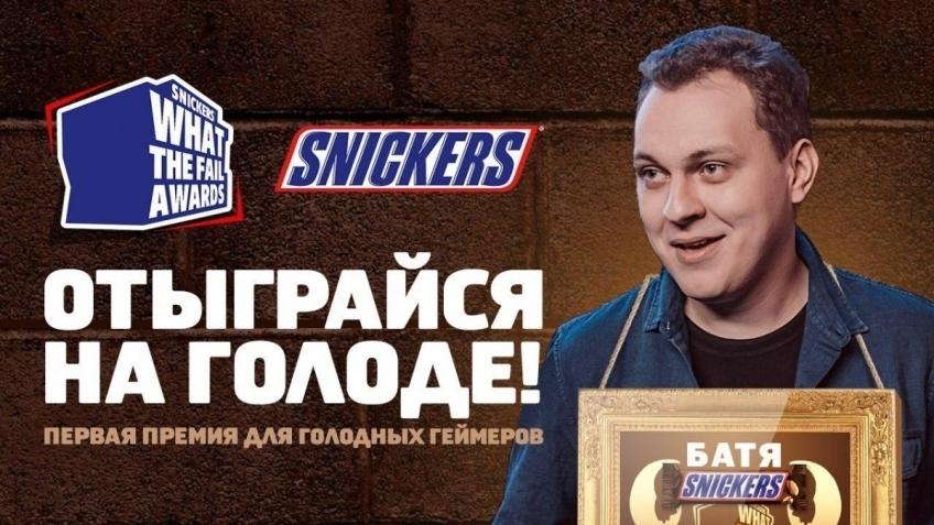 Проголосуйте за участников SNICKERS® What The Fail Awards!