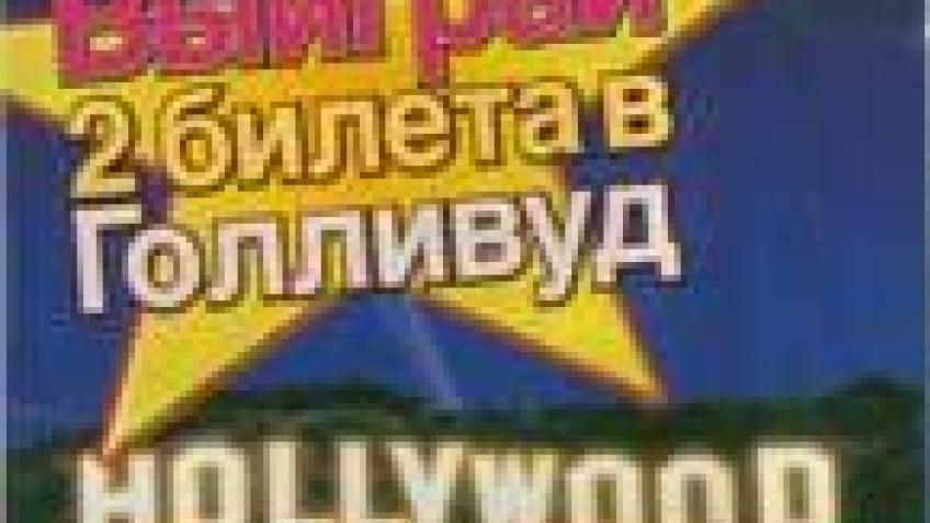 Поедим в Голливуд?