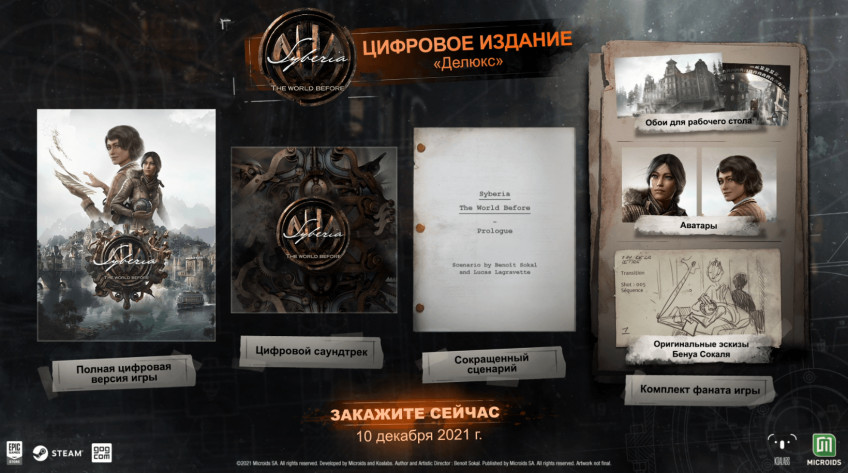 Релиз Syberia: The World Before на PC состоится 10 декабря1