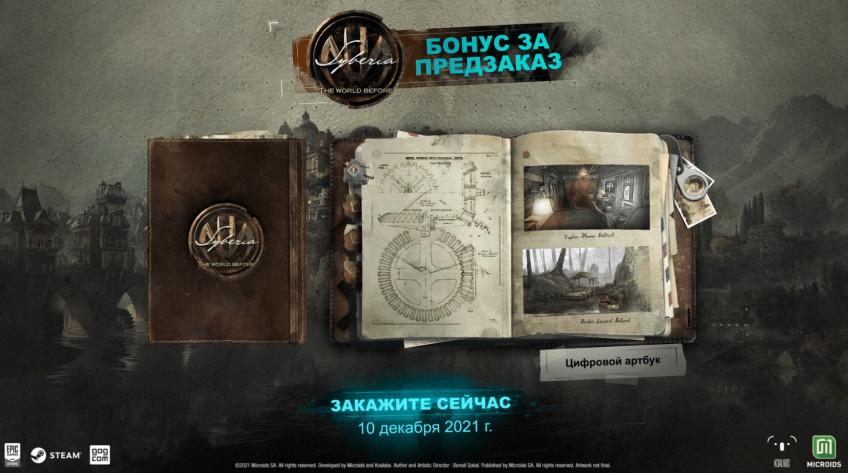 Релиз Syberia: The World Before на PC состоится 10 декабря2