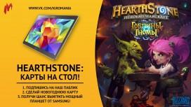Новогодние работы для конкурса по Hearthstone: Heroes of Warcraft