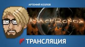 Играем в Anachronox в прямом эфире «Игромании»