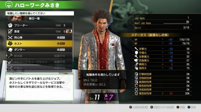 Создатели Yakuza: Like a Dragon рассказали, как обустроить жизнь Итибана Касуги