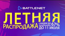 В Battle.net стартовала распродажа