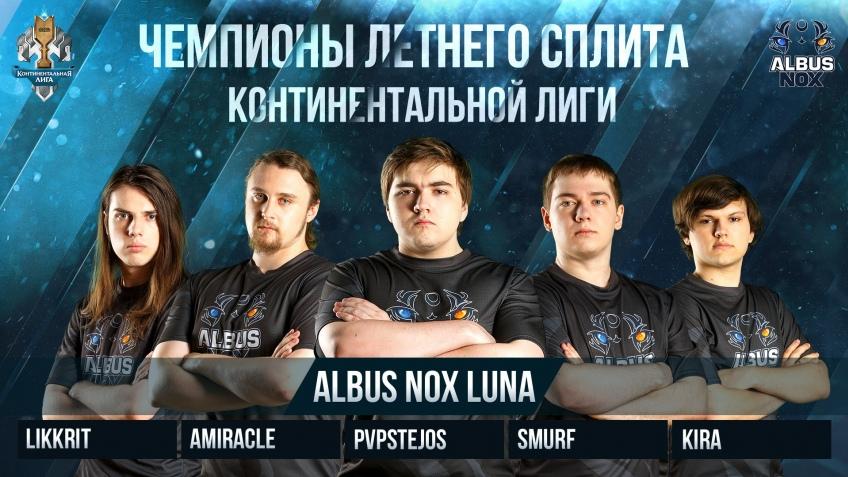 Победителем континентальной лиги по League of Legends стала Albus NoX Luna
