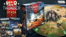 Вышла настольная игра «War Thunder: Осада»