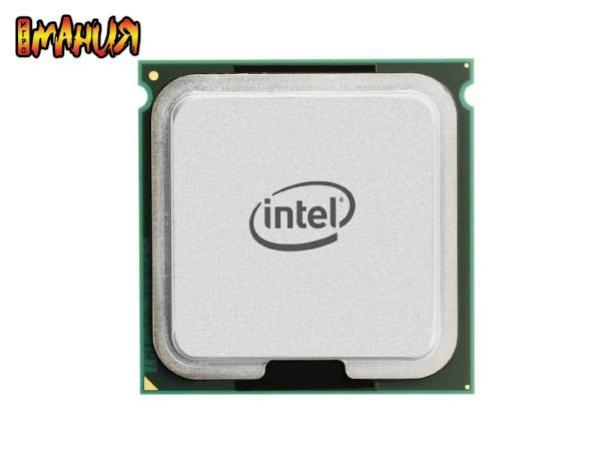 Intel держит слово