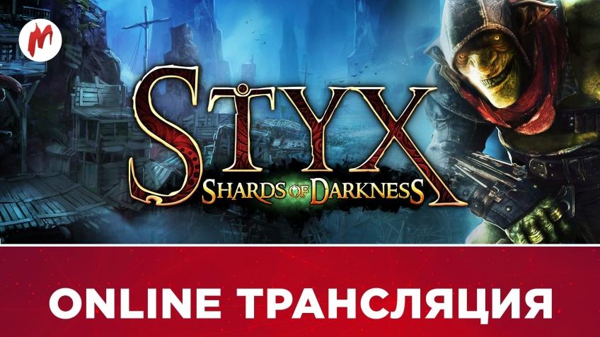 Styx: Shards of Darkness в прямом эфире «Игромании»