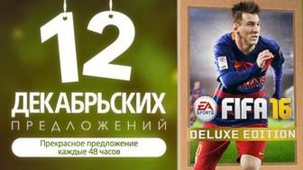 Sony объявила скидку на FIFA16 по акции «12 декабрьских предложений»
