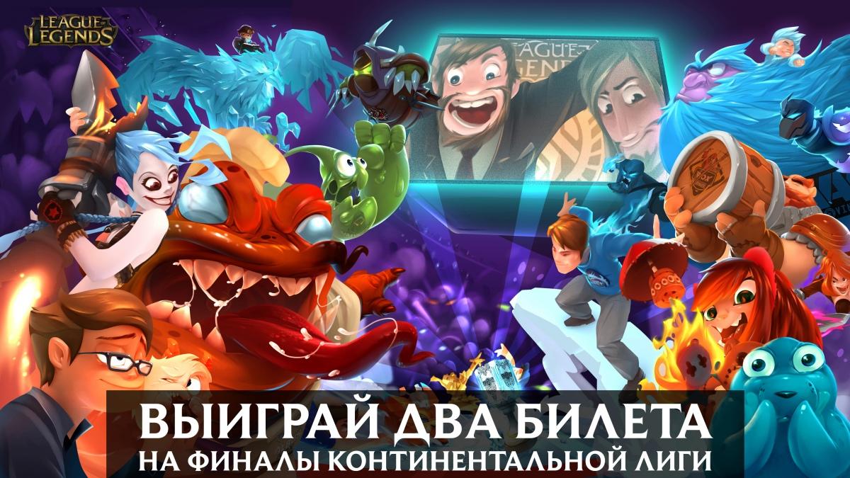 Команда League of Legends разыгрывает билеты на финал континентальной лиги