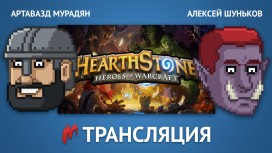 «Игромания» сыграет в Hearthstone в прямом эфире