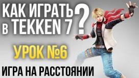 Игромания научит наказывать соперников в Tekken7