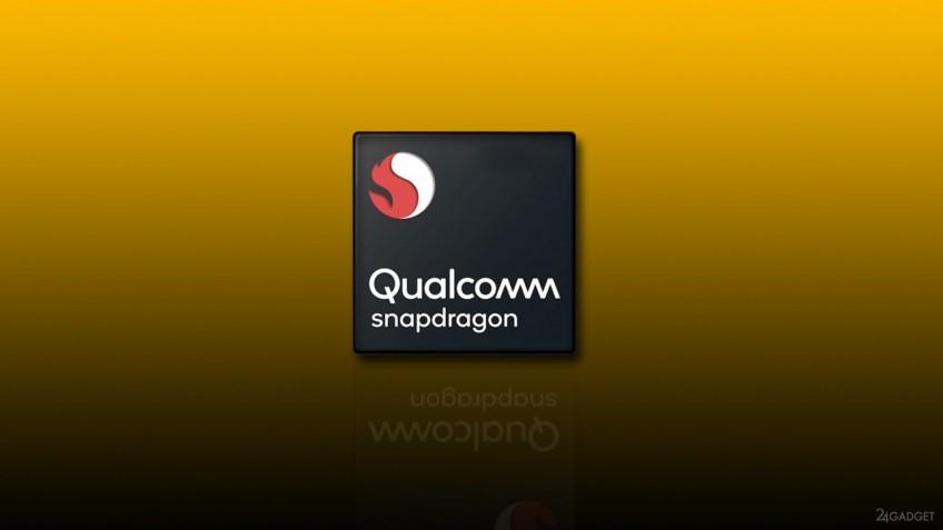 СМИ: Qualcomm Snapdragon 875 может получить ядра Cortex-A78 и Cortex-X1