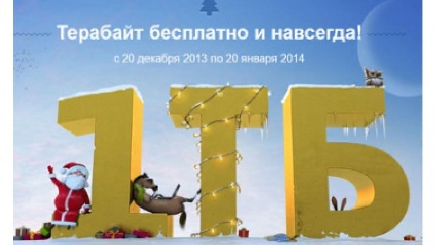 Mail.ru бесплатно предлагает 1 ТБ в облаке