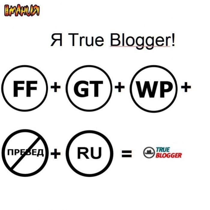 Скажи блогам нет