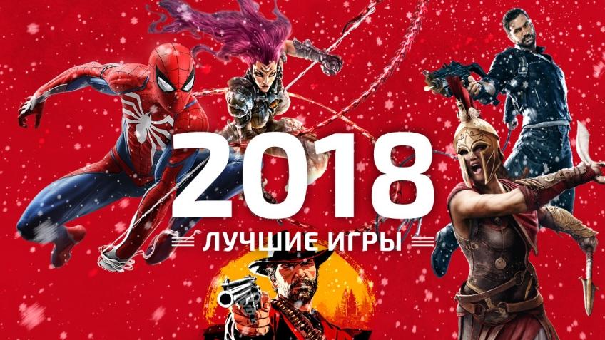 «Игромания» начинает подводить итоги 2018 года