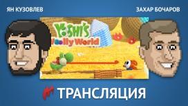 Продолжаем играть в Yoshi's Woolly World