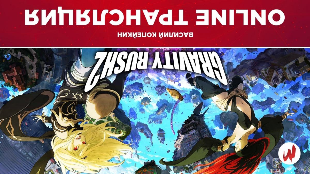Gravity Rush2, League of Legends и «КиноMOD» в прямом эфире «Игромании»