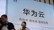 Huawei готовит аналог Google Maps