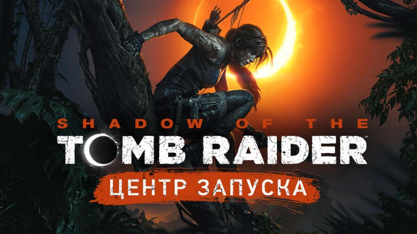 Лара и мы: Игромания открыла «Центр запуска» Shadow of the Tomb Raider