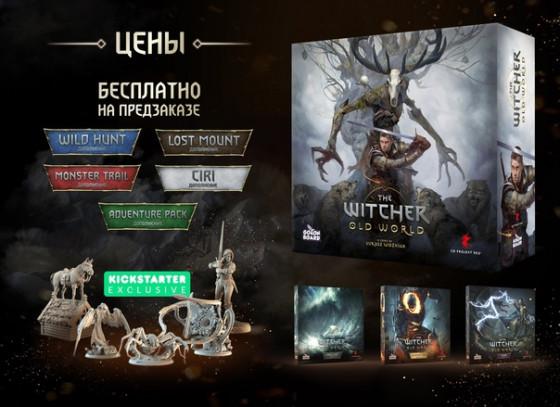 Предзаказ настолки по «Ведьмаку» в России обойдётся в 8 тысяч и больше1