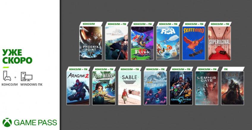 Sable, Subnautica, Aragami 2 и не только — новинки Xbox Game Pass на сентябрь1