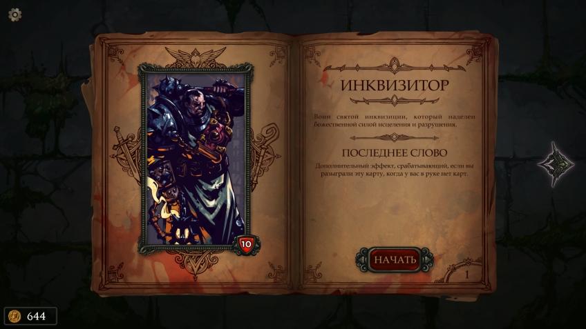 Вышло обновление карточной игры Fate Hunters