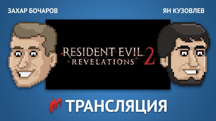 «Игромания» проведет финальный стрим по Resident Evil: Revelations2