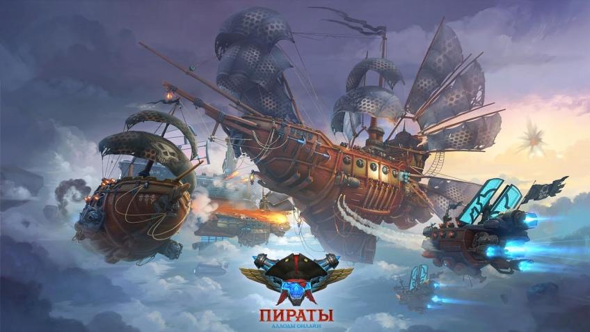 Allods Team анонсировала «Пираты. Аллоды Онлайн» — игру про битвы на летающих кораблях