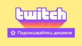 Twitch вводит региональные цены на подписку