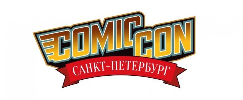 В «северной столице» стартует Comic Con Saint Petersburg