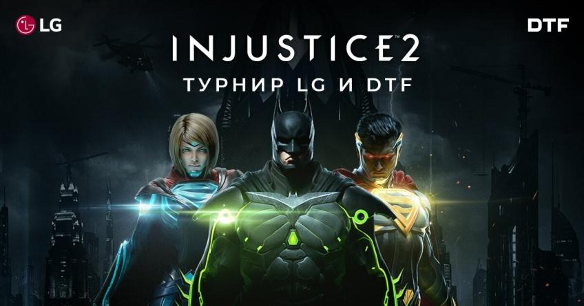 Игромания примет участие в турнире по Injustice 2