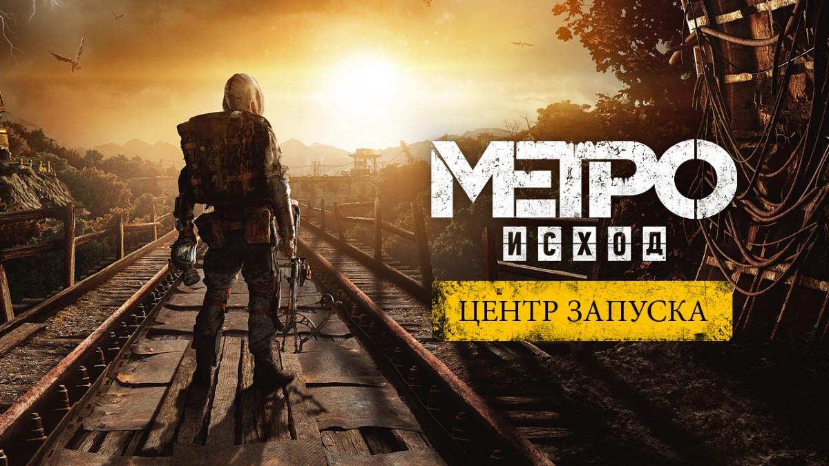 В двух шагах от «Метро»: мы открыли центр запуска Metro: Exodus