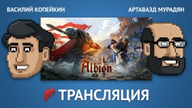 «Игромания» сыграет в Albion Online в прямом эфире