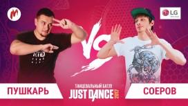 Турнир Игромании по Just Dance продолжается: танцуют все!
