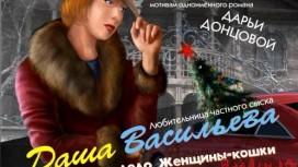 Дарья Донцова теперь и в играх