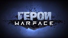 Проект «Герои Warface» начинает второй сезон