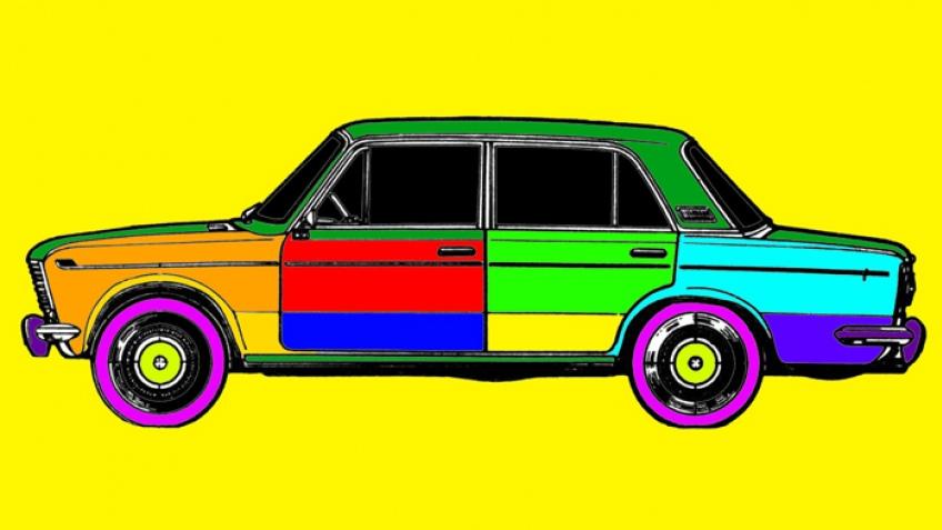 Раскрась машину в свои цвета!