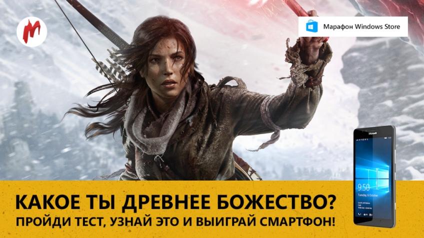 Пройдите тест по Rise of the Tomb Raider и узнайте, какое вы божество!