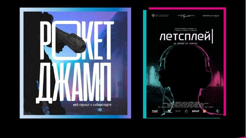 В Сколково бесплатно покажут документалку «Летсплей» и эпизоды из «Рокетджамп»