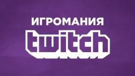 Расписание трансляций «Игромании» на неделю (5-8 апреля)