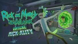 Рик и Морти отправляются в виртуальную реальность